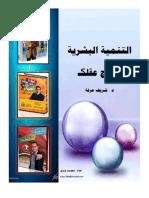 Documentsبرمج عقلك.pdf