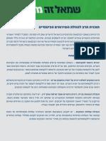 תוכנית מרצ להוזלת השירותים הפיננסים