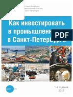 Как инвестировать в промышленность в Санкт Петербурге - 2015