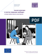 Preventing Torture Culture Russian v10