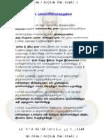 vallalarsnewrevelations(tamil)