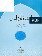 Aeteqadaat by Sheikh Sadooq