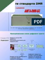 DMR-БС