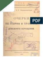 Каценеленбаум З.С. Очерки По Теории и Практике Денежного Обращения. (1922)