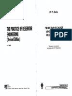 Дейк Л.П. - Практический инжиниринг резервуаров.pdf
