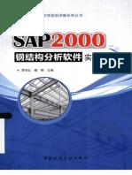 SAP2000钢结构分析软件实例讲解(完整版)
