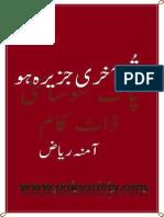 Tum_Aakhri_Jazeer_Ho_Paksociety_com.pdf