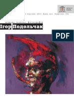 Ihor Podolchak. Catalog. Mixed media and photography