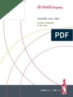 Code of Business Conduct Hindi PDF
