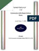 قواعد اللغة الايطالية جزء1.PDF