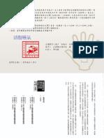 《臺灣總督府檔案抄錄契約文書》第壹、貳輯,第一至三十五冊,合三十五冊之目錄