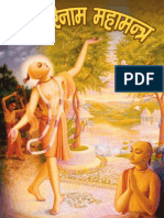 Shri Harinama Mahamantra (Hindi)