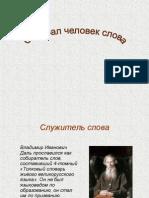 В.И. Даль.ppt
