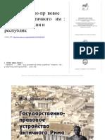 dementeva_v_v_gosudarstvenno_pravovoe_ustroystvo_antichnogo.pdf