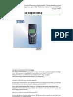 Nokia 3310 Uputstvo