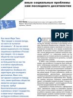 GlSocProbl.pdf