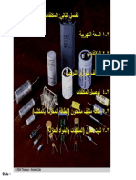 Capacitors in Arabic