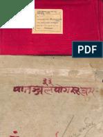 Patanjala Yoga Sutram With Sankhya Pravachan Comm_Alm_28_Shlf_2_6239_Devanagari - Maharishi Vyas