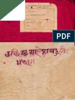 Uchchishta Ganesh Paddhati Alm 28 Shlf 3 6213 Devanagari - Tantra