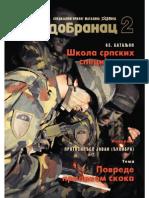 Odbrana_87_Padobranac2