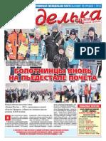 Газета №6 (990) 11.02.2015