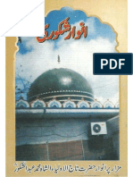 Anwaar-e-Shakoori (Kitabi Silsila 6)