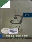 சுந்தர ராமசாமி கவிதைகள்.pdf
