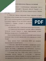 Accord de Minsk (version russe)