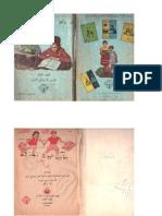 كتاب اقرأ ج2 للقسم الإبتدائي الأول - الجزائر