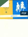 كتابي في القراءة السنة اولى الجزء الاول - الجزائر