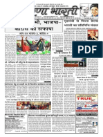 Preranabharti_issue06_11thfeb15