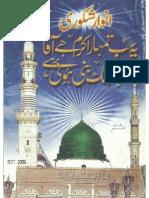 Anwaar-e-Shakoori (Kitabi Silsila 7-8)