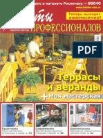SovProf012015.pdf