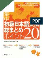224499020-Shokyuu-Nihongo-Bunpo-Soumatome-Pointo-20.pdf