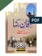 Irfane Raza Vol 2 by Hamdani