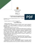 Legea 140, Ru