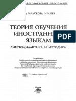 Galskova n d Gez n i Teoriya Obucheniya Inostrannym Yazykam