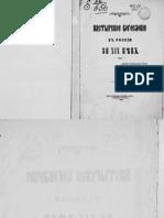 Иннокентий (Пустынский), иеромонах. Пастырское Богословие в России За 19 в. Сергиев Посад, 1899