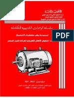 www.kutub.info_4310.pdf