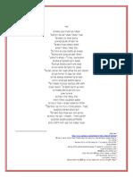 Purim Poem - 5771