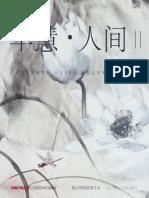 FanShaoHua Book