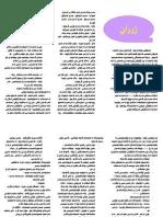 ژوان   Kurdish Short story