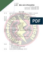 聖約翰科技大學 電機工程系系學會 組織章程 第四版