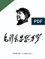 《毛泽东思想万岁》(1950-1957)