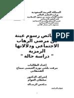 دراسه;خصائص رسوم عينة من مرضي الرهاب الاجتماعي ودلالاتها الرمزية