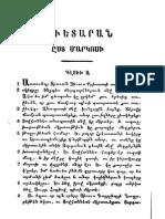 Armenian Ararat Bible - Gospel of Mark.pdf