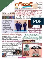 Myanmar Than Taw Sint Vol 3 No 49.pdf