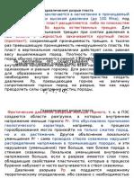 Gidravlicheskii Razryv Plasta Grp