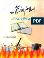 Islam Aur Mosiqi - full book