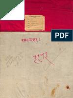 Ras Ratnakar Alm 14 Shlf 3 3153 Devanagari - Shri Nagarjuna